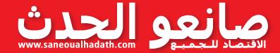 Saneou Al Hadath