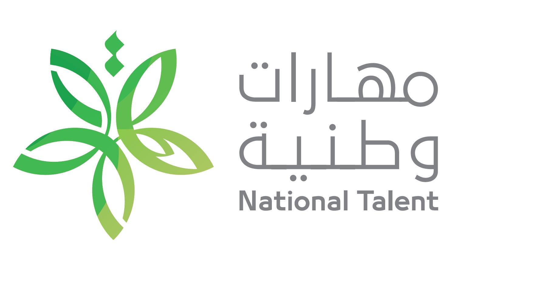 National Talent KSA