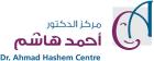 مركز الدكتور أحمد هاشم