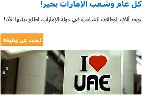 وظائف في الإمارات